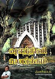 ஷாந்தினி சொர்க்கம்: அமேசான் pen to publish 2019  போட்டியில் 50,000 பரிசு பெற்ற நாவல். (Tamil Edition)