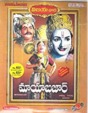 Mayabazar Telugu Movie VCD (3 Disc)