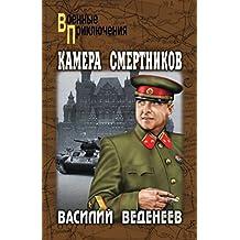 Камера смертников (Военные приключения) (Russian Edition)