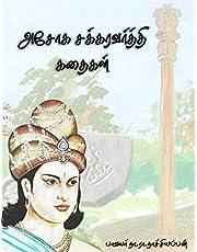 அசோகச் சக்கரவர்த்தி : கதைகள் (Tamil Stories Book 1) (Tamil Edition)