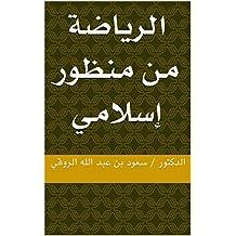 الرياضة من منظور إسلامي (Arabic Edition)