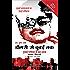 Dongri Se Dubai Tak (Dongri to Dubai: Six Decades of the Mumbai Mafia)   (Hindi)