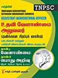 Tnpsc Assistant Agricultural Officer Examination Book