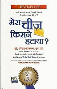Mera Cheese Kisne Hataya (Who Moved My Cheese in Hindi) (Hindi)