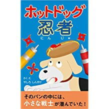 Hotdog Ninja: Tabemono Hero Ga Kurihirogeru  Minimum Spy Action Monogatari (Japanese Edition)