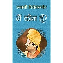 MAIN KAUN HOON : मैं कौन हूँ? (Hindi Edition)