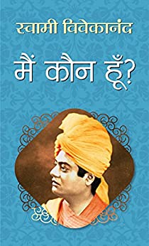 MAIN KAUN HOON : मैं कौन हूँ? (Hindi Edition) by [VIVEKANANDA, SWAMI]