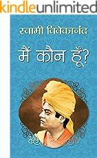 Main Kaun Hoon (Hindi Edition)