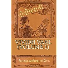 Vividh Vani. (Volume 1): In Gujarati Language. Volume 1. by Meherbai Jamshedji Nusserwanji Wadia