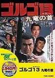 Japanese Movie - Golgo 13 Kowloon No Tabi [Japan LTD DVD] DUTD-2881