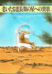 老いたる霊長類の星への賛歌 (ハヤカワ文庫SF)