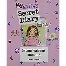 Ellie's Secret Diary Russian & English