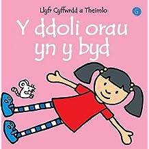 Pethau Gorau'n y Byd: Y Ddoli Orau'n y Byd