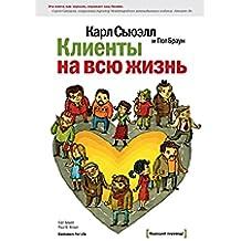 Клиенты на всю жизнь (Хороший перевод!) (Russian Edition)