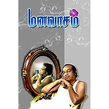 Manavasam