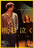 Japanese Movie - Asu Naku [Japan DVD] DSZD-8051