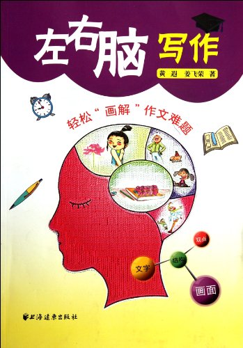 Write with Left and Right Brains - Illustrate the Composition (Chinese Edition)