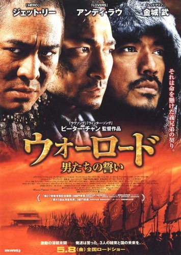 The Warlords Plakat Movie Poster (11 x 17 Inches - 28cm x 44cm) (2007) Japanese