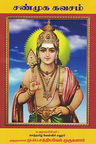 Shanmuga Kavasam Explanation (சண்முக கவசம் விளக்கவுரை) (Tamil Edition)