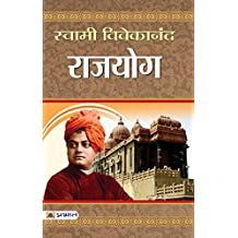 Rajyog  (Hindi)
