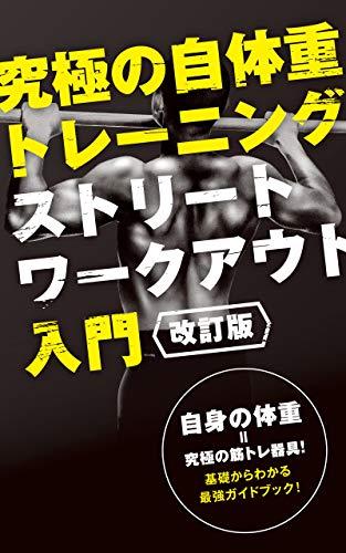 STREET WORKOUT GUIDANCE: TRANSFORM  BODY (Japanese Edition) por OKUMURA MITSUNORI