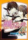 Junjou Romantica Vol.13 [Japanese Edition]