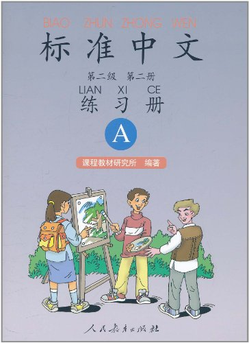 Standard Chinese Level 2 vol.2 - Workbook A