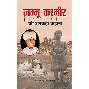Jammu Kashmir Ki Ankahi Kahani (Hindi)