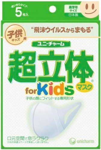 supersolid-mask-kids-enter-five-senior-size-pieces-by-unicharm