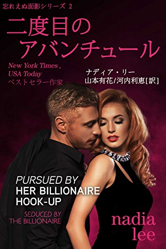Pursued by Her Billionaire Hook-Up Seduced By The Billionaire (Japanese Edition)