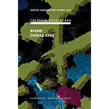 Время секонд хэнд (Собрание произведений Book 5) (Russian Edition)