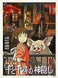 onthewall Studio Ghibli Spirited Away Poster Kunstdruck