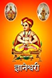 Dnyaneshwari (Marathi Edition) by Abcom (2012-12-09)