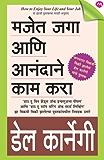 Majet_Jaga_ani_Anandane_kam_Kara  (Marathi)
