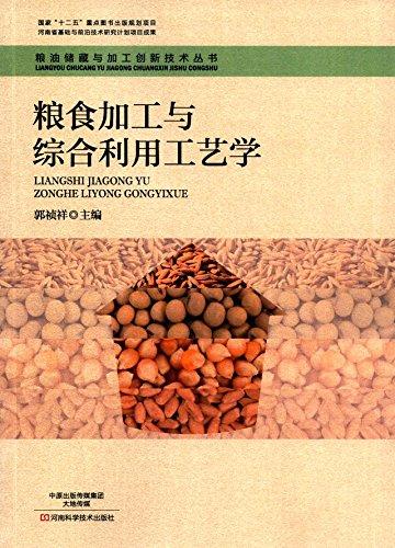 粮油储藏与加工创新技术丛书:粮食加工与综合利用工艺学