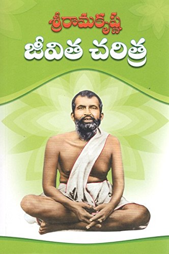 Sri Ramakrishna Jeevita Charitra (Telugu)