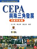 EMBA Series:CEPA And Development of Perl River Delta Region (Chinese Edition)
