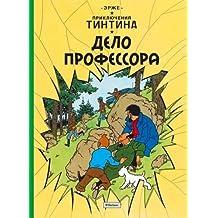 Tintin in Russian: The Calculus Affair/Delo Professora