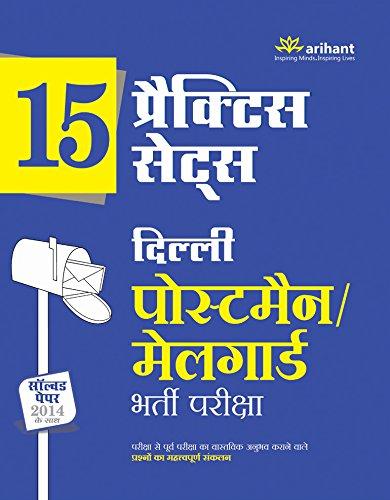15 Practice Sets Delhi Postman / Mailguard Bharti Pariksha