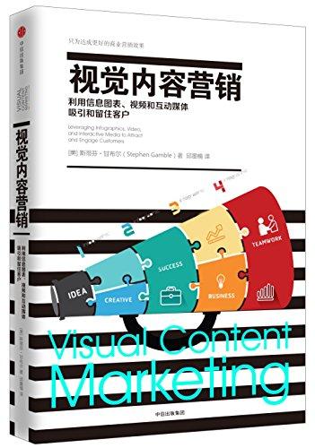 新媒体营销系列 视觉内容营销:利用信息图表、视频和互动媒体吸引和留住客户