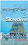 Sight of You 3 Slowdive (Japanese Edition)