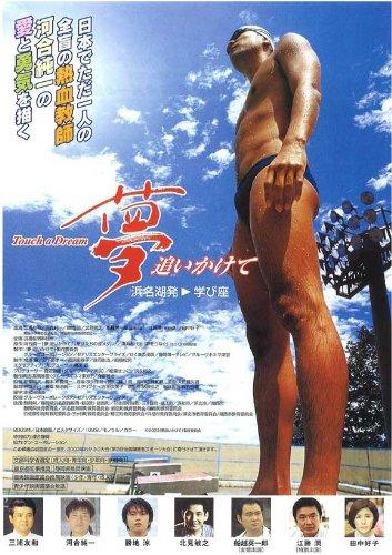 yume-oikakete-poster-de-pelicula-japones-11-x-17-en-28-cm-x-44-cm-jun-eto-eiichiro-funakoshi-ryo-kat