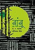 Bamboo: Srushti Ani Drushti