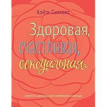 Здоровая,   счастливая,   сексуальная: Мудрость аюрведы для современных женщин (Russian Edition)