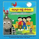 #2: CHINNARI CHITTI PATALU Video DVD - Animated telugu rhymes