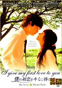 I Give My First Love To You (2009) Beautiful Japanese Romance (Eng Subs) DVD