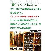 muzukashiikotohanahshi (Japanese Edition)