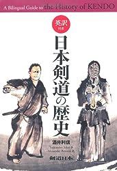 Nihon kendoÌ