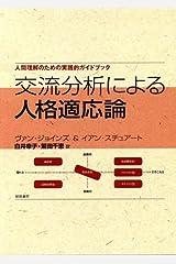 Kōryū bunseki ni yoru jinkaku tekiō ron : Ningen rikai no tameno jissenteki gaidobukku Tankobon Hardcover