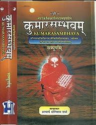 Kumarasambhava Sumpoornam